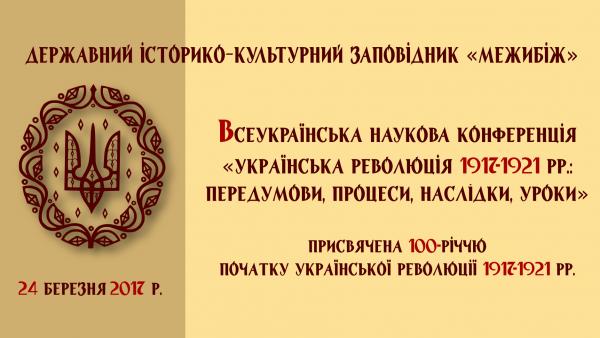 ФБ Укр Революція